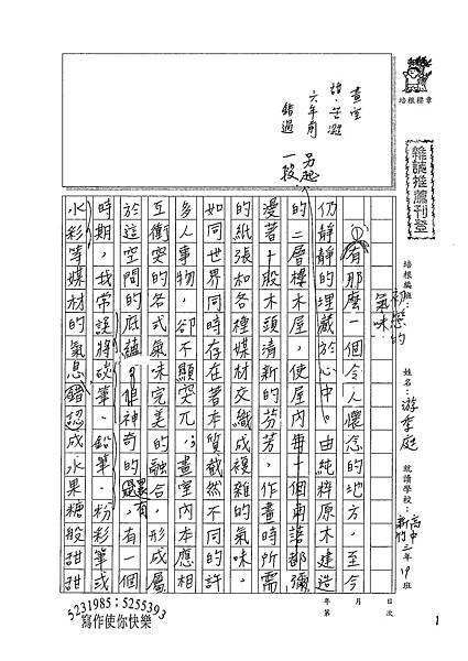 100WE107游季庭 (1).jpg