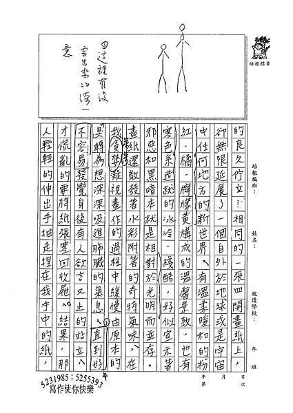 100WE107游季庭 (3).jpg
