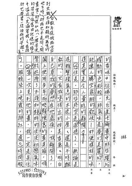 100WE107游季庭 (4).jpg