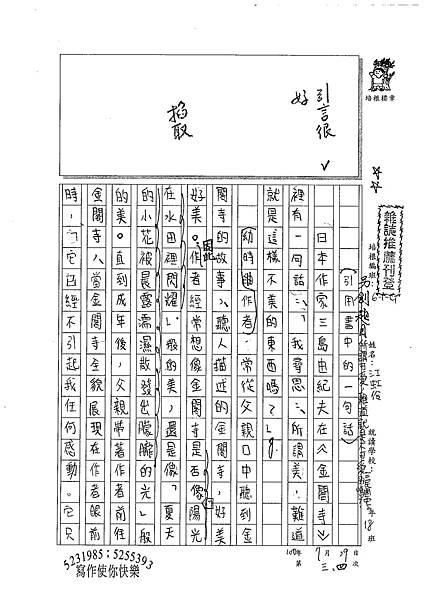 100WE104江虹伶 (1).jpg