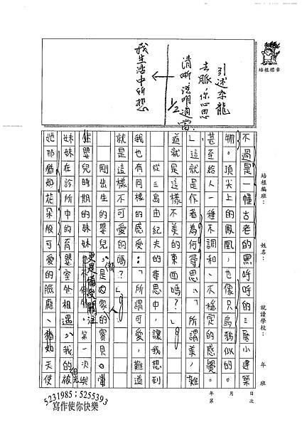 100WE104江虹伶 (2).jpg