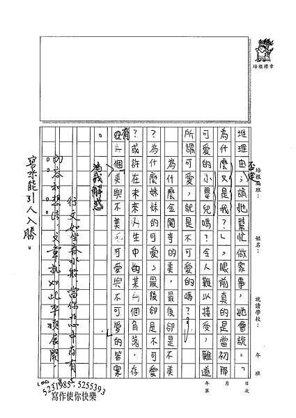 100WE104江虹伶 (4).jpg