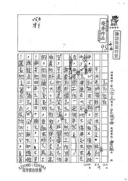 100TMW09呂振嘉 (1).jpg