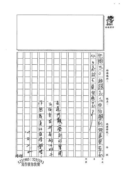 100TMW09呂振嘉 (3).jpg