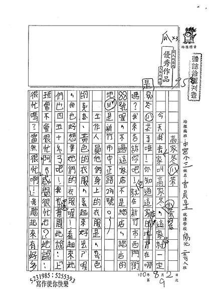 100TMW09曾晨星 (1).jpg