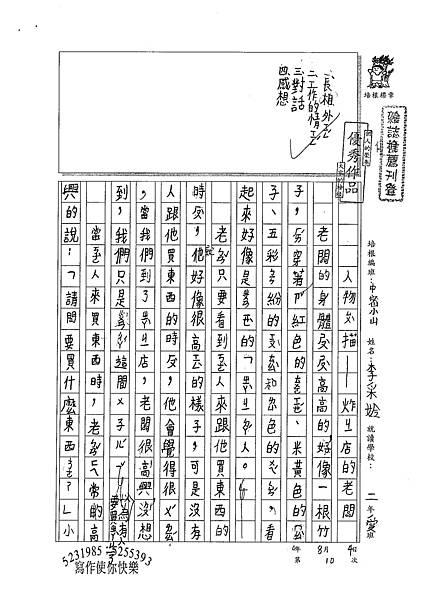 100TMW10李采姈 (1).jpg