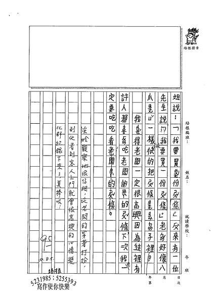 100TMW10李采姈 (2).jpg