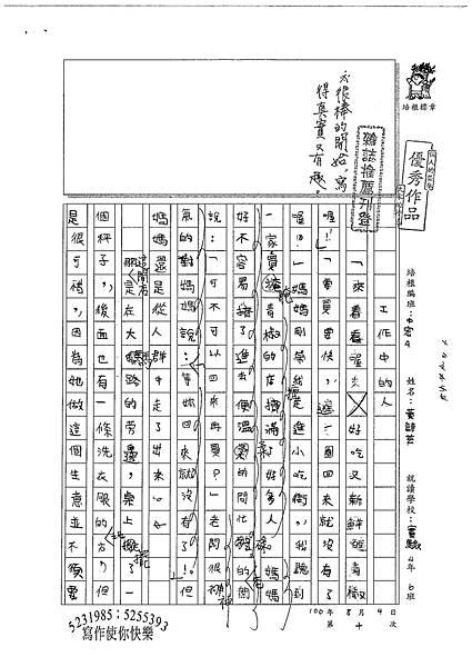 100TMW10黃詩芸 (1).jpg