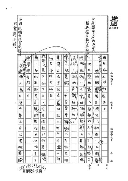 100TMW10黃詩芸 (2).jpg