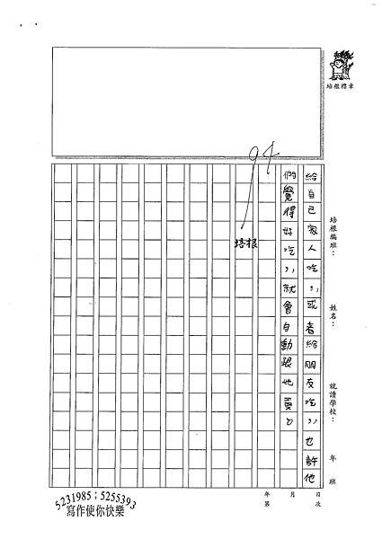 100TMW10黃詩芸 (3).jpg