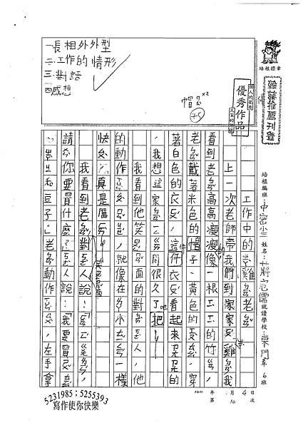 100TMW10蔣宛儒 (1).jpg