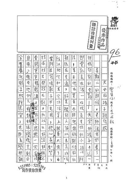 100TSW10李尚耘 (1).jpg