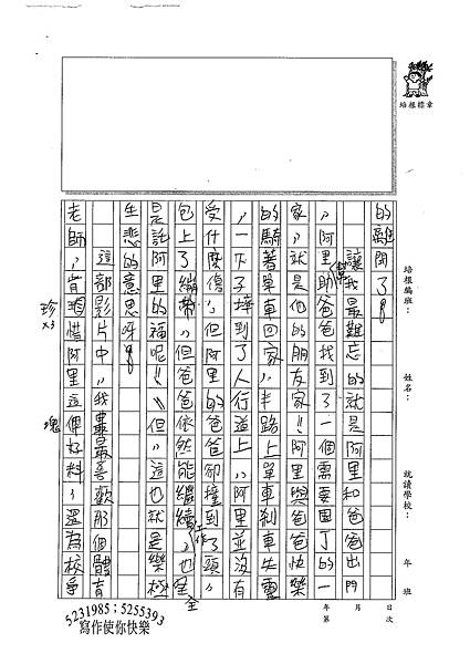 100TSW10邵元武 (3).jpg