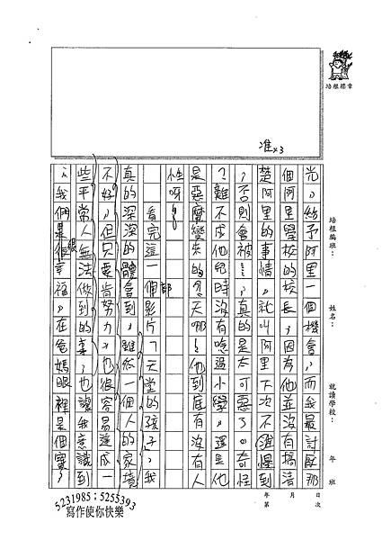 100TSW10邵元武 (4).jpg