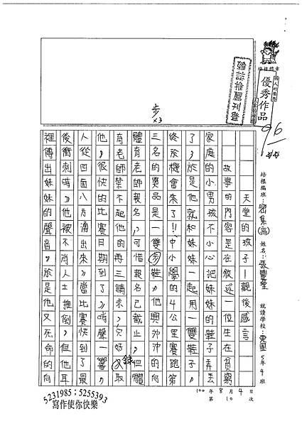 100TSW10張豐瑾 (1).jpg