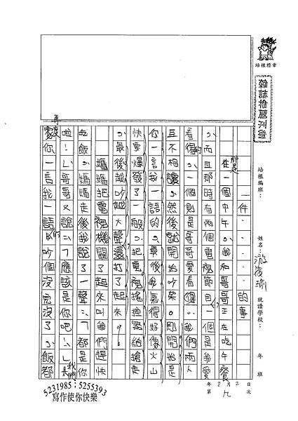 100SM109 游筱瑜 (1).jpg