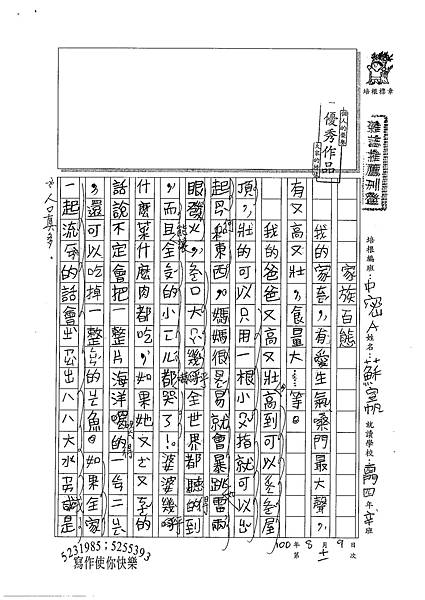 100TMW11蘇宣帆 (1).jpg