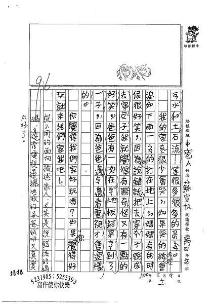 100TMW11蘇宣帆 (2).jpg