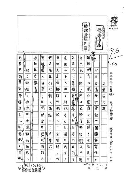 100TSW12鄭宇家 (1).jpg