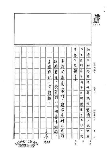 100TSW12鄭宇家 (3).jpg