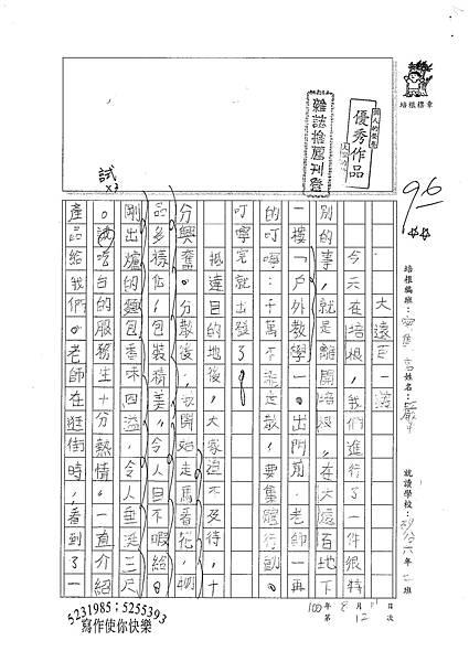 100TSW12嚴平 (1).jpg