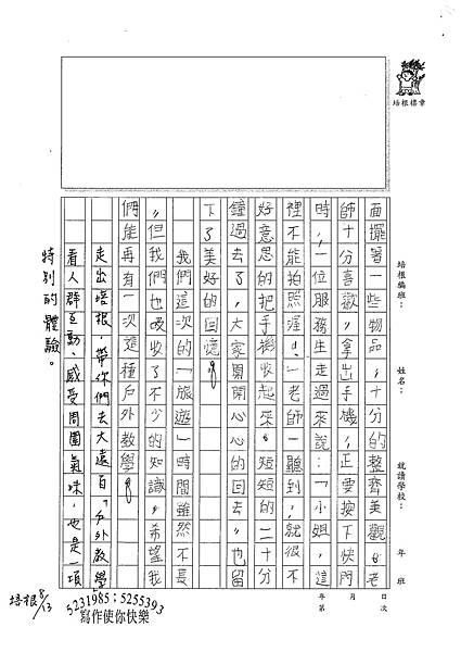 100TSW12嚴平 (2).jpg