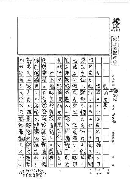 100SM11游筱瑜 (1).jpg