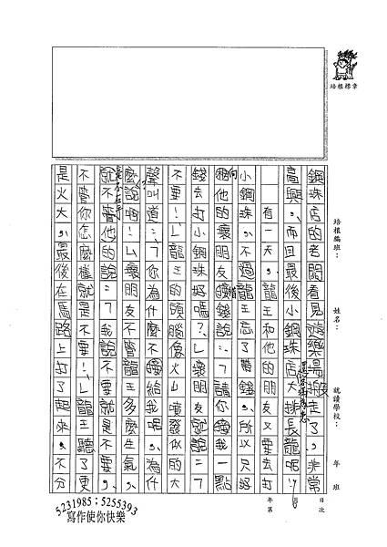 100SM11游筱瑜 (2).jpg