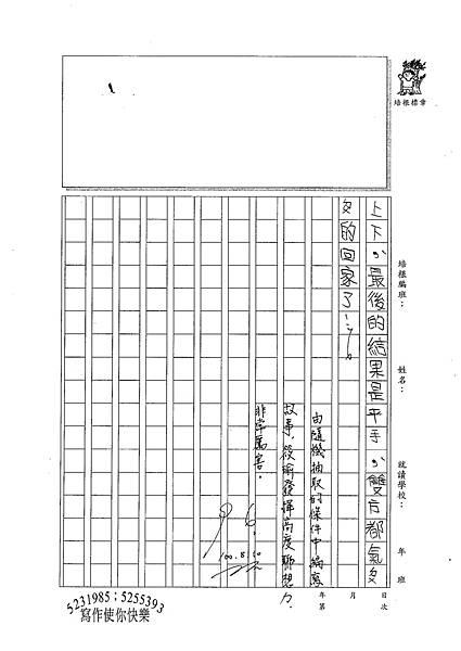 100SM11游筱瑜 (3).jpg