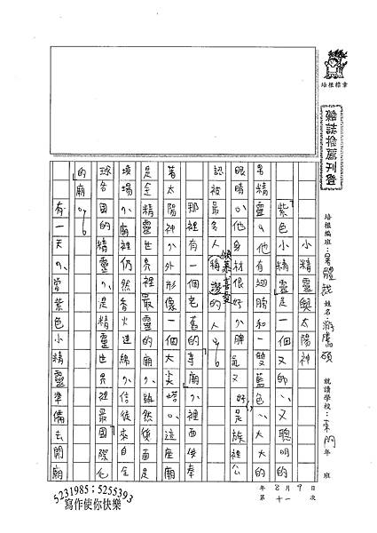 100SM11游騰碩 (1).jpg