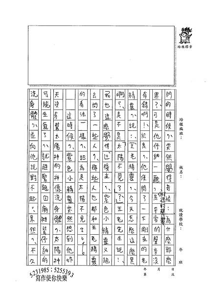 100SM11游騰碩 (2).jpg