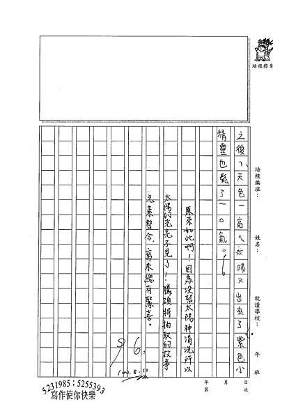 100SM11游騰碩 (3).jpg