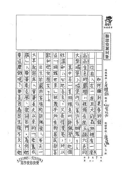 100SM11葉祉佑 (1).jpg