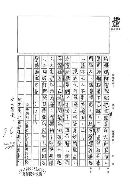 100SM11葉祉佑 (2).jpg