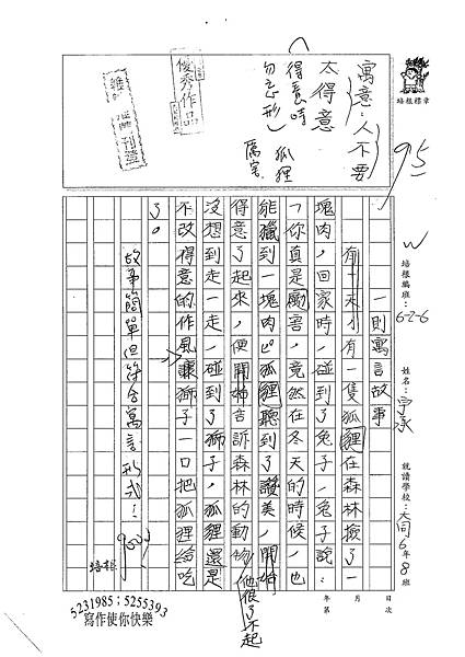 100W6108莊宇承 (1).jpg