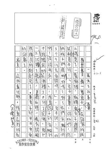 100W6108黃嵐薏 (1).jpg