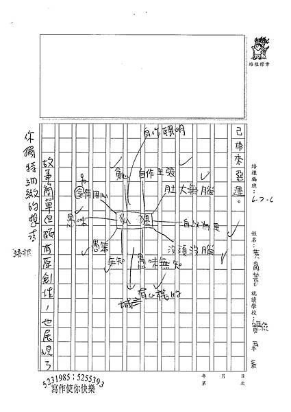100W6108黃嵐薏 (2).jpg