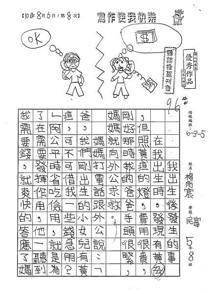 100W5108楊雨宸 (1).jpg