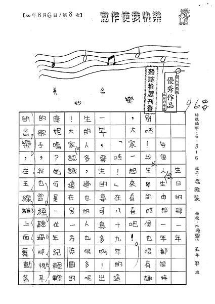 100W5108溫雁荻 (1).jpg