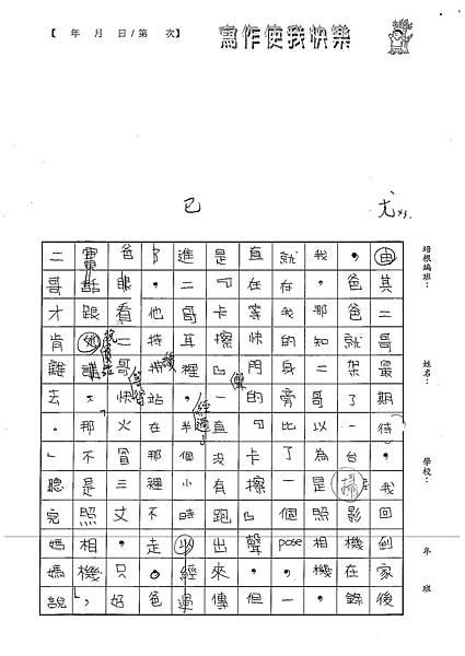 100W5108溫雁荻 (3).jpg