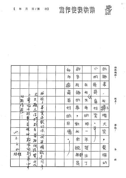 100W5108溫雁荻 (4).jpg