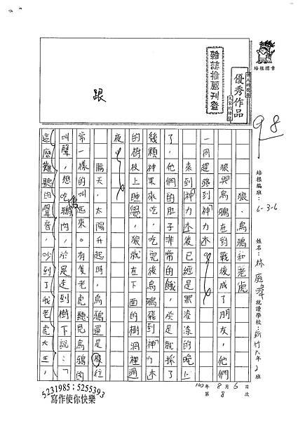 100W6108林庭暐 (1).jpg