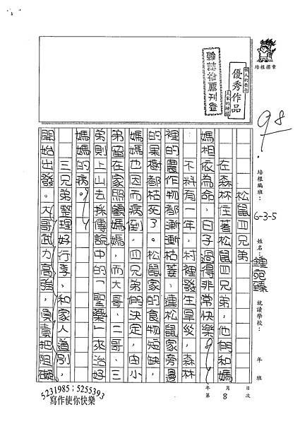 100W6108鍾宛臻 (1).jpg