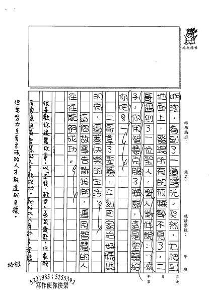 100W6108鍾宛臻 (3).jpg