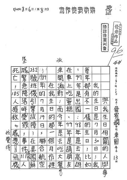 100W5108蔡宥嫻 (1).jpg