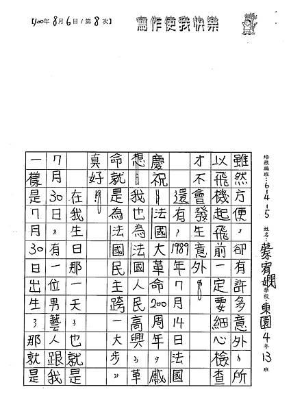 100W5108蔡宥嫻 (2).jpg