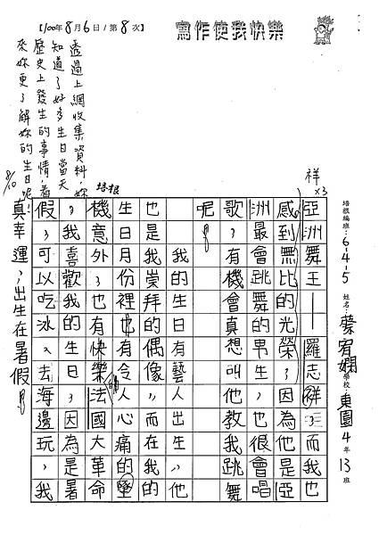 100W5108蔡宥嫻 (3).jpg