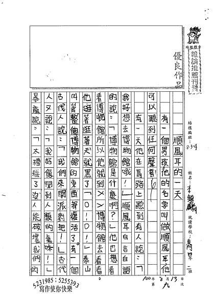100W4109李鎮麟 (1).jpg