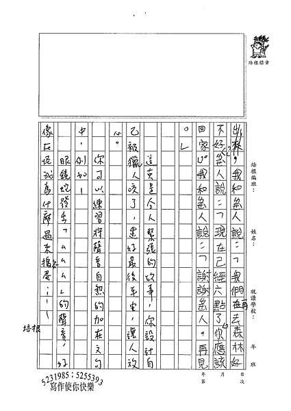 100W4109莊育博 (3).jpg