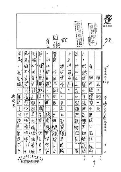 100W4109陳奕蓁 (1).jpg